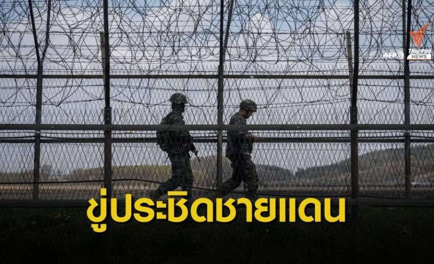 """""""เกาหลีเหนือ"""" ขู่เกาหลีใต้ จ่อส่งกำลังประชิดเขตปลอดทหาร"""