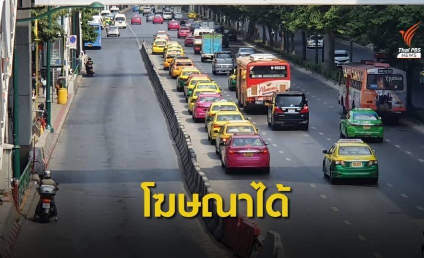 """ข่าวดี! ขนส่งฯ ไฟเขียวให้ """"รถแท็กซี่-ตุ๊กตุ๊ก"""" ติดโฆษณาบนตัวรถได้"""