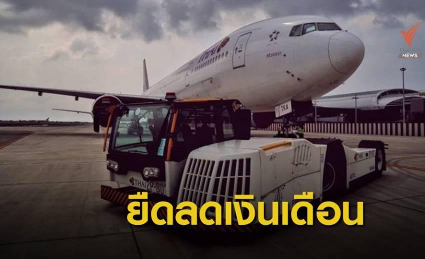 การบินไทยแจงลดค่าตอบแทน ชี้บอร์ดยังมีอำนาจจนกว่าศาลฯ ตั้ง กก.ใหม่