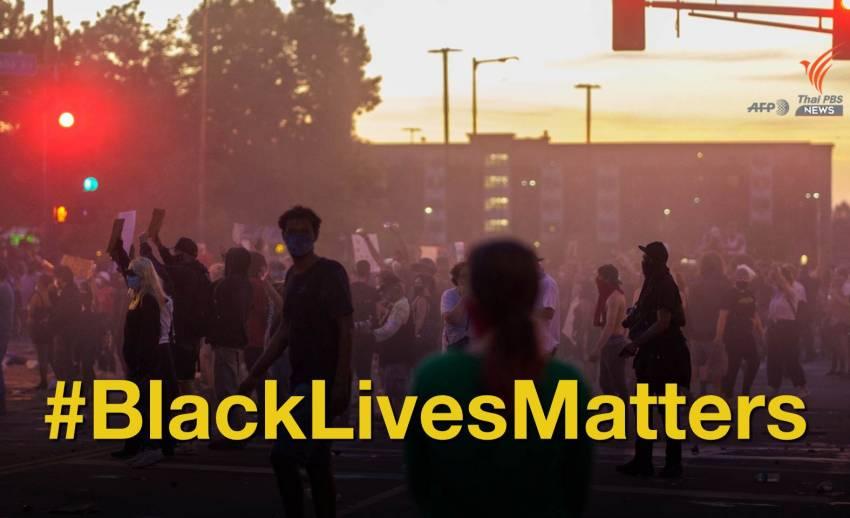 ชุมนุมเดือด! ไม่พอใจ ตร.สหรัฐฯ ใช้เข่ากดคอหนุ่มผิวสีเสียชีวิต