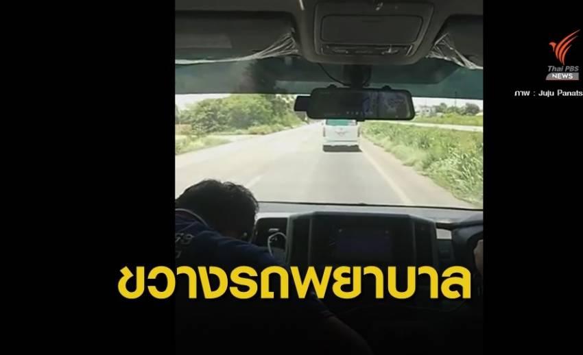 ไม่หลบ! คนขับรถตู้ยอมรับผิดขวางรถพยาบาล