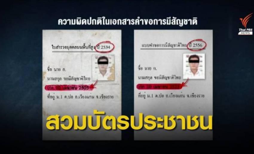 THE EXIT : ตรวจพิรุธต่างชาติขอสัญชาติไทย ตอน 2