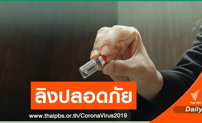 สัญญาณดี! วัคซีน COVID-19 ทดสอบในลิงปลอดภัย-มีภูมิคุ้มกัน