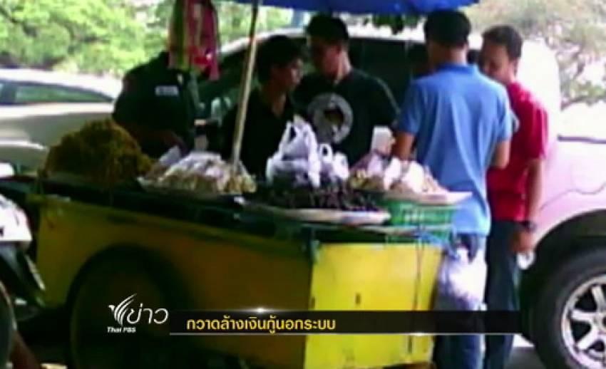 ตำรวจพระนครศรีอยุธยาออกกวาดล้างกลุ่มเงินกู้นอกระบบ