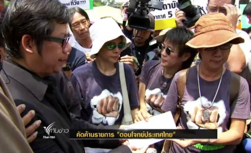 """""""ไทยพีบีเอส""""รับหนังสือคัดค้านรายการ""""ตอบโจทย์ประเทศไทย"""""""