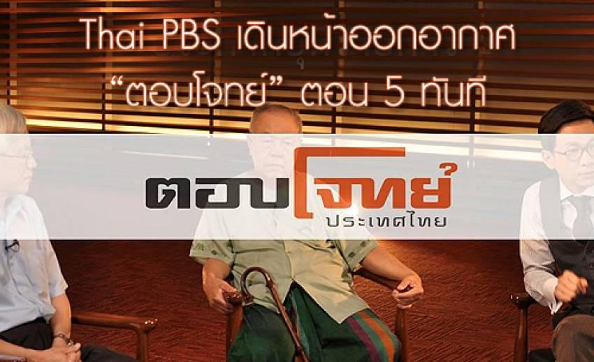 """""""ไทยพีบีเอส"""" เดินหน้าออกอากาศ """"ตอบโจทย์ประเทศไทย""""ตอน 5 คืน 18 มี.ค.ทันที"""