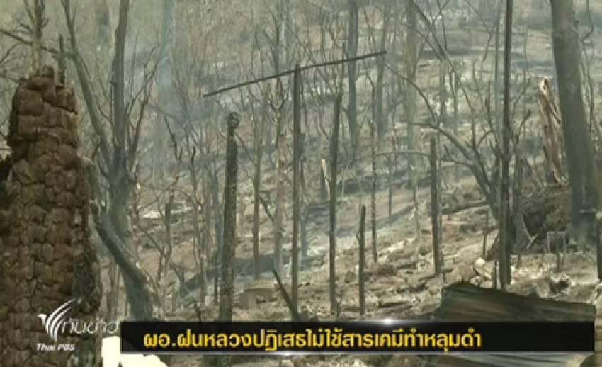 ศูนย์ปฏิบัติการฝนหลวงภาคเหนือ ปฏิเสธใช้สารเคมีทำหลุมดำวันเกิดเหตุไฟไหม้ที่พักพิงแม่สุริน