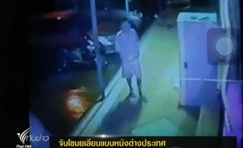 ตำรวจสมุทรปราการจับโขมยเลียนแบบหนังต่างประเทศ