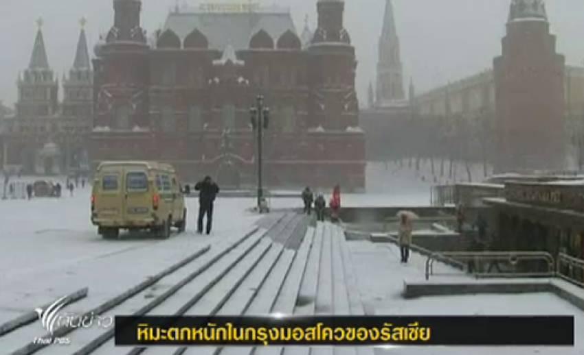 """""""มอสโคว"""" เผชิญพายุหิมะหนักสุดในรอบ 50 ปี"""