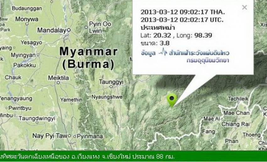 เกิดแผ่นดินไหวขนาด 3.8 ริกเตอร์ ที่พม่า