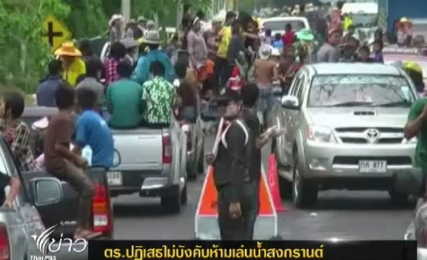 ตำรวจปฏิเสธไม่บังคับห้ามเล่นน้ำสงกรานต์ท้ายรถกระบะ