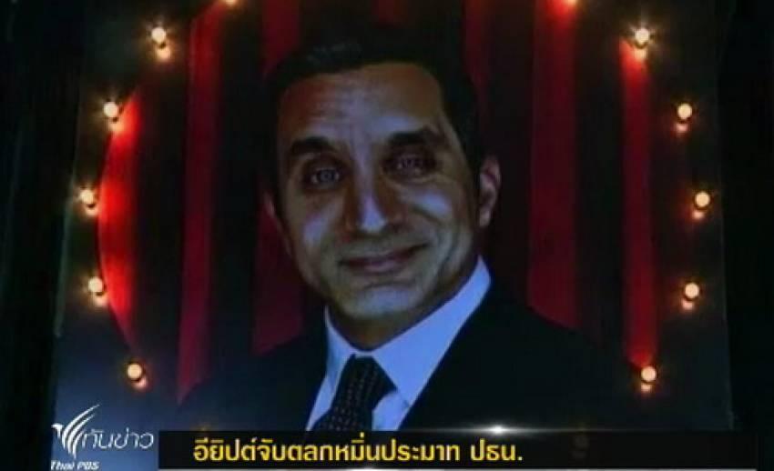 """""""อียิปต์"""" จับตลกหมิ่นประมาทประธานาธิบดี"""