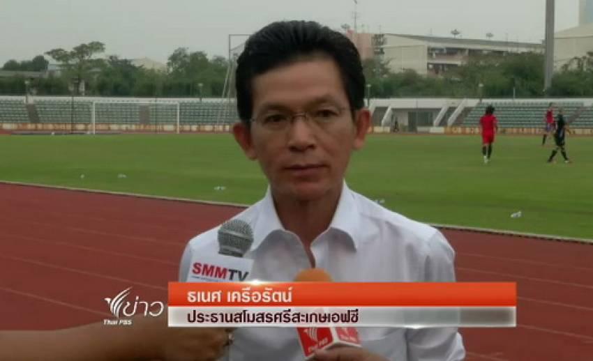 """""""ศรีสะเกษ เอฟซี"""" เตรียมทีมก่อนแข่งไทยลีก"""