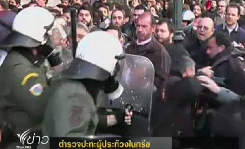 ตำรวจปะทะผู้ประท้วงในกรีซ