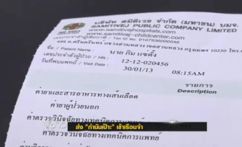 """หลักฐานชี้ """"กำนันเป๊าะ"""" เปลี่ยนชื่อ-นามสกุล คาดกบดานในไทยระยะหนึ่งแล้ว"""