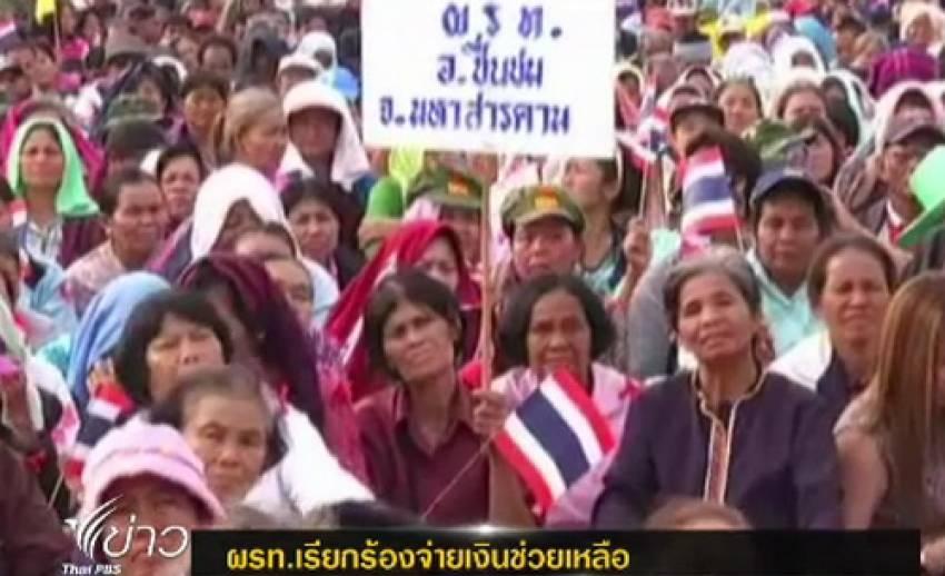 กลุ่มผู้ร่วมพัฒนาชาติไทยเรียกร้องจ่ายเงินช่วยเหลือ