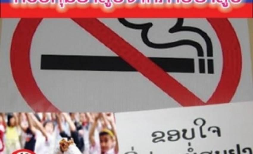 """ลาวตั้ง """"กองทุนควบคุมยาสูบ"""" จากภาษียาสูบเป็นชาติที่ 5 ของอาเซียน"""