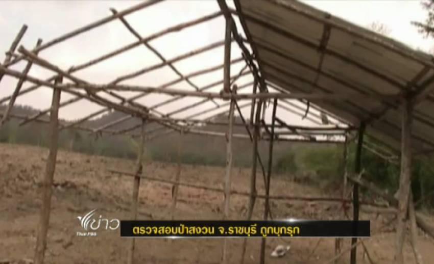 เจ้าหน้าที่สนธิกำลัง ตรวจสอบป่าสงวน จ.ราชบุรี ถูกบุกรุกกว่า 3,000 ไร่