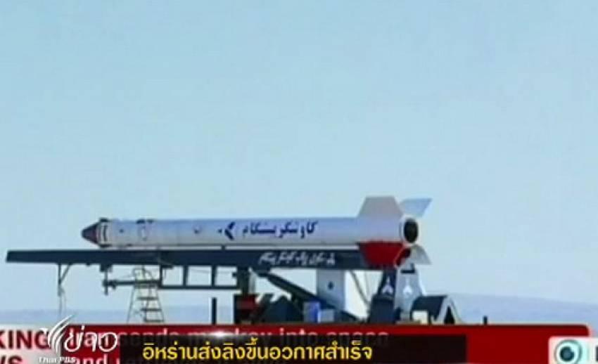 """""""อิหร่าน"""" ส่งลิงขึ้นอวกาศสำเร็จ"""