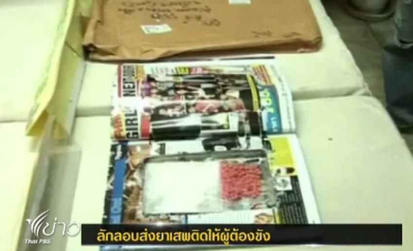 เรือนจำเชียงรายพบยาบ้าถูกซ่อนในนิตยสารส่งไปรษณีย์ให้ผู้ต้องขัง