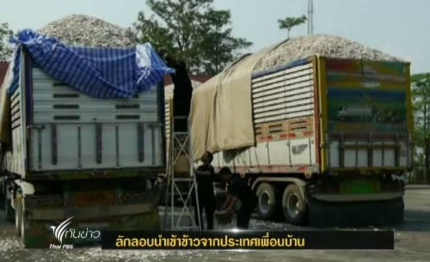 ศุลกากรจันทบุรี ตรวจยึดข้าวที่ลักลอบนำเข้าจากประเทศเพื่อนบ้าน