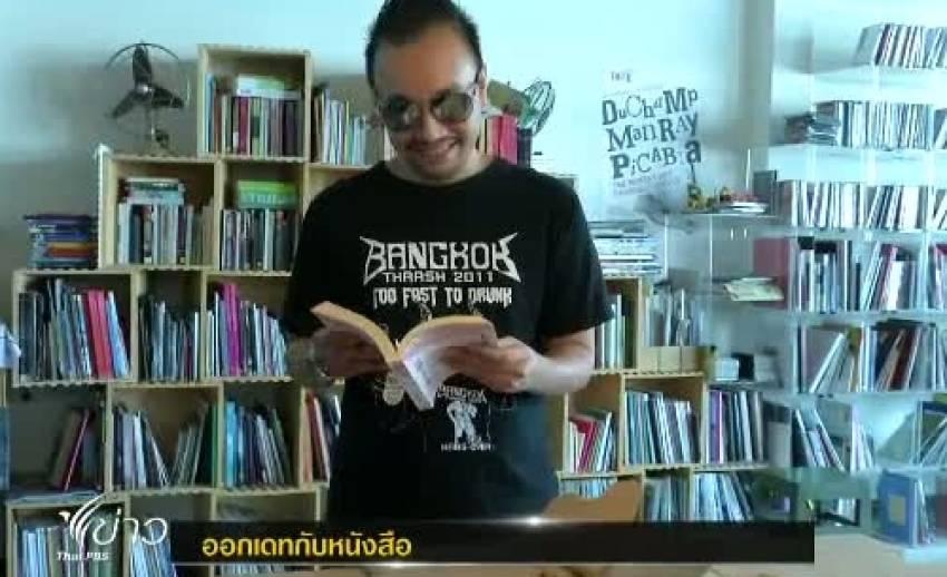 """กิจกรรม """"ออกเดทกับหนังสือ"""" กระตุ้นการอ่านในวันแห่งความรัก"""