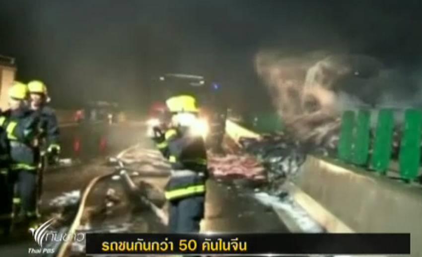 เกิดอุบัติเหตุรถชนกันกว่า 50 คันในจีน เสียชีวิต 4 คน