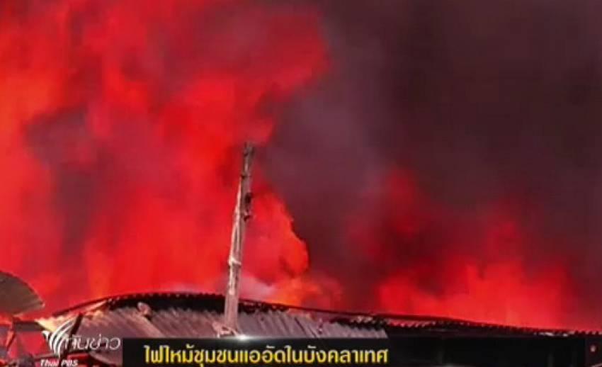 เกิดเหตุไฟไหม้ชุมชนแออัดในบังคลาเทศ