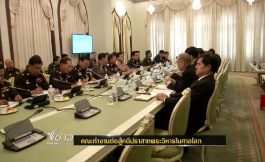 เปิดรายชื่อคณะทำงานกฎหมายฝ่ายไทย สู้คดีปราสาทพระวิหาร