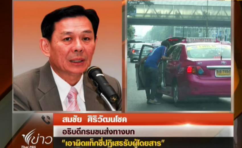 อธิบดีกรมขนส่งทางบก เตรียมพิจาณาเพิ่มปรับแท็กซี่ไม่รับผู้โดยสาร