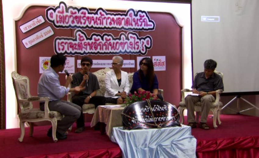 """""""มูลนิธิหญิงชายก้าวไกล"""" เสนอสังคมไทยเปลี่ยนทัศนคติท้องในวัยเรียน"""