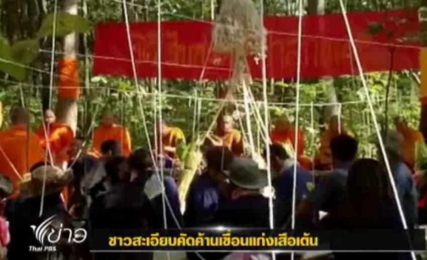 ชาวสะเอียบคัดค้านสร้างเขื่อนแก่งเสือเต้น
