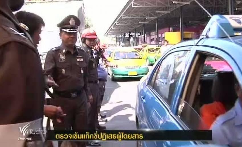 สำนักงานตำรวจเเห่งชาติตรวจเข้มแท็กซี่ปฏิเสธผู้โดยสาร หลังยังพบข้อร้องเรียนจำนวนมาก