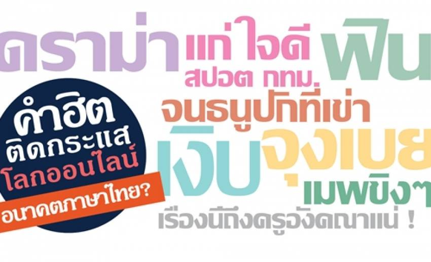 """จับตากระแส """"คำฮิตโลกออนไลน์"""" สะท้อนการใช้ภาษาไทยอย่างไร?"""