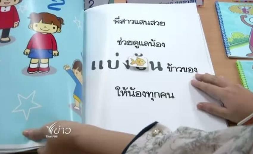 สื่ออ่าน ศิลปะจากภาพ สี และรูปทรง สื่อการสอนเพื่อเด็กแอลดี