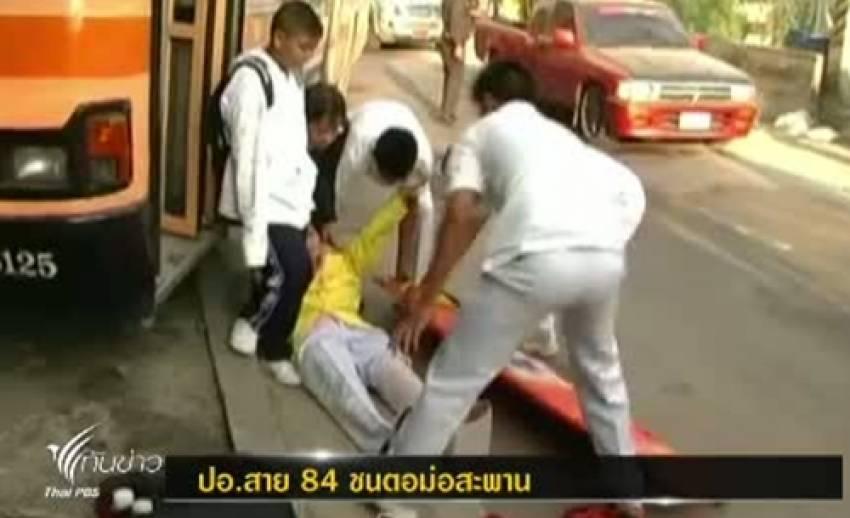 เหตุปอ.สาย 84 ชนตอม่อสะพาน ผู้โดยสารได้รับบาดเจ็บ 8 คน