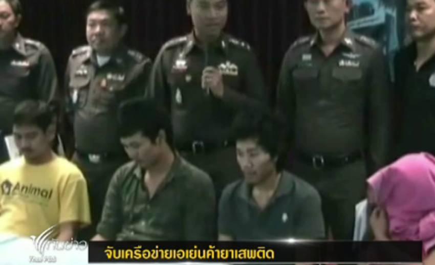 ตร.กาญจนบุรี จับกุมเครือข่ายเอเย่นค้ายาเสพติด ขณะเตรียมส่งยาขายวัยรุ่นในพื้นที่