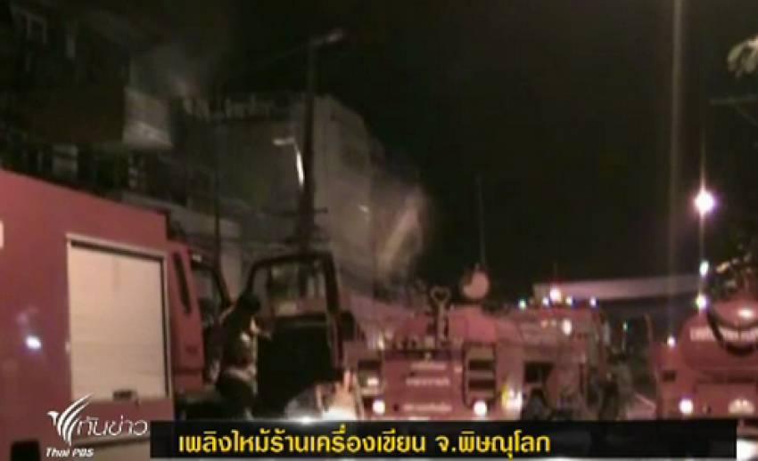 จนท.ระดมรถดับเพลิงกว่า 10 คัน เร่งสกัดเพลิงไหม้ร้านเครื่องเขียน จ.พิษณุโลก