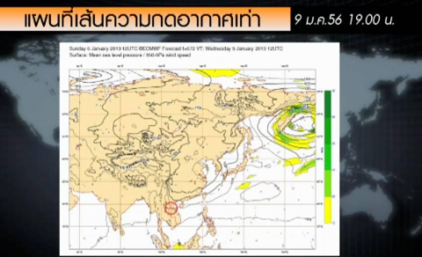 ศูนย์พยากรณ์อากาศยุโรป คาด ประเทศไทยจะมีอากาศเย็น จนถึงกลางเดือนนี้