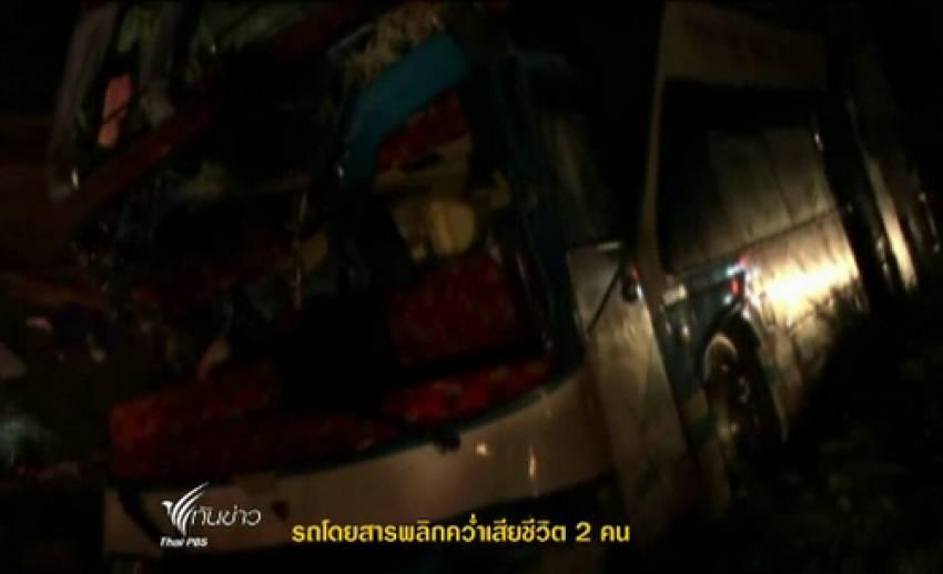 เกิดอุบัติเหตุรถทัวร์สายกรุงเทพฯ-ภูเก็ตพลิกคว่ำที่ จ.ชุมพร เสียชีวิต 2 บาดเจ็บ 20