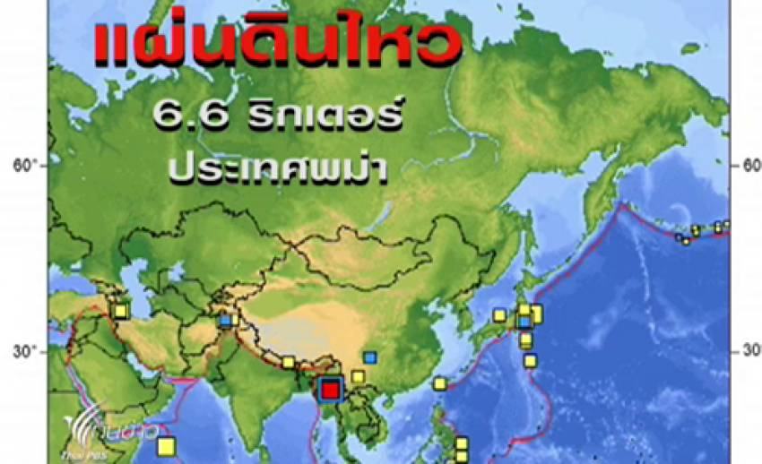 พม่าเกิดแผ่นดินไหว ขนาด 6.6 ริกเตอร์ กทม.รับรู้แรงสั่นสะเทือน