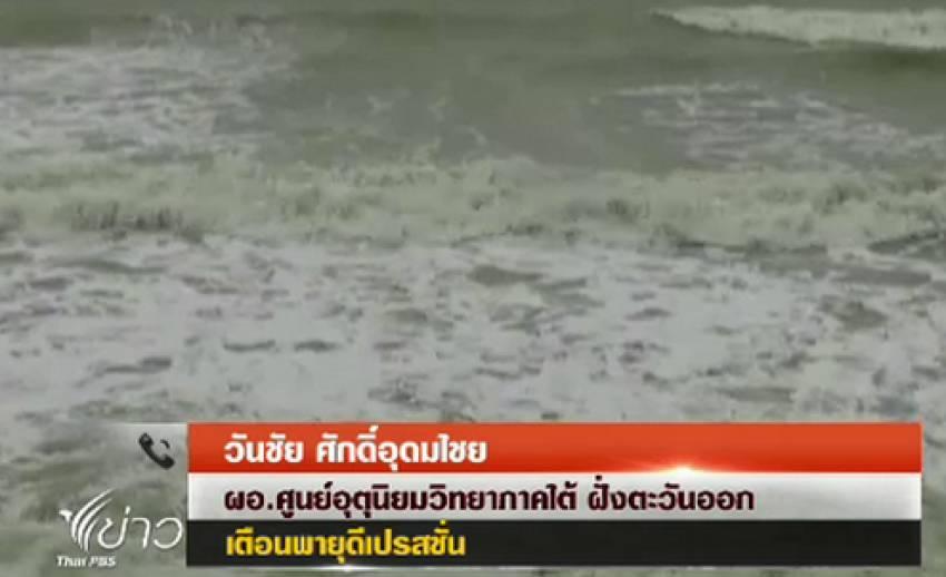 """เตือน """"ดีเปรสชั่น"""" เข้าไทย ส่งผลกระทบภาคตะวันออกเฉียงเหนือตอนล่าง ภาคกลาง ภาคตะวันออก และภาคใต้ 15-17 พ.ย. นี้"""