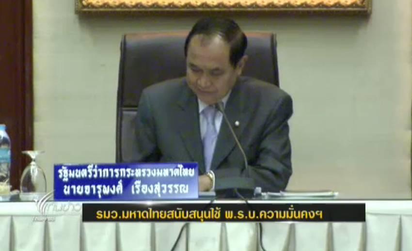 รมว.กระทรวงมหาดไทย ยังไม่ให้ความชัดเจนว่าจะมีการประกาศใช้พ.ร.บ.ความมั่นคงฯ