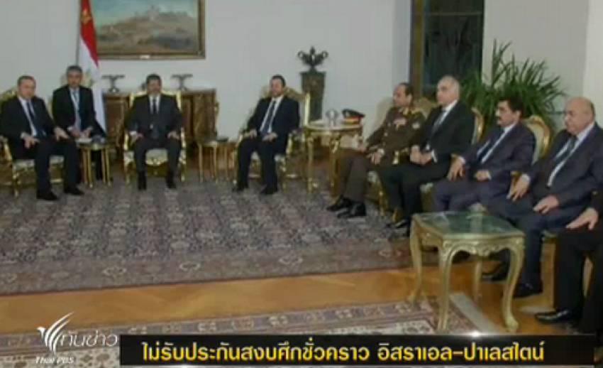 ประธานาธิบดีอียิปต์ ชี้อาจมีการสงบศึกชั่วคราวระหว่างอิสราเอล-ปาเลสไตน์