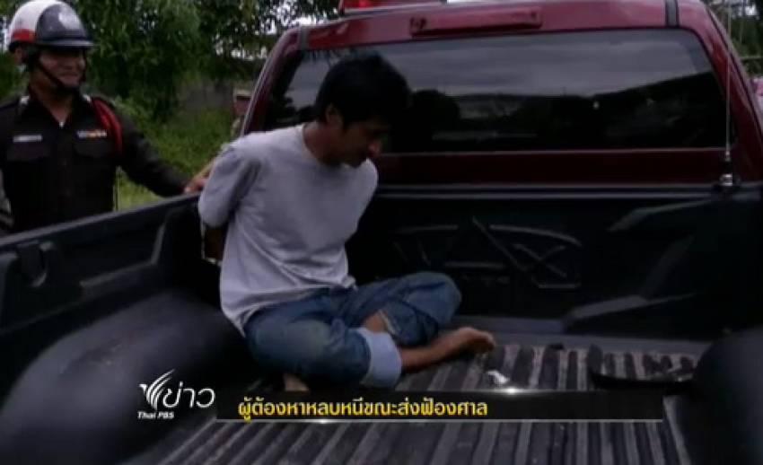 ผู้ต้องหาคดียาเสพติดใน จ.จันทบุรี หลบหนีขณะส่งฟ้องศาล
