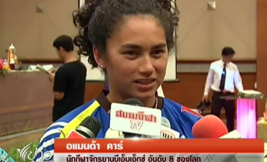 """""""อแมนดา คาร์""""ลูกครึ่งสาวไทย-สหรัฐฯ ตัดสินใจเข้าร่วมทีมชาติไทย"""