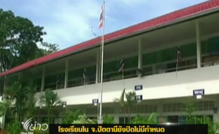 โรงเรียน 332  แห่ง จ.ปัตตานี ปิดเรียนต่อเนื่องเป็นวันที่ 3
