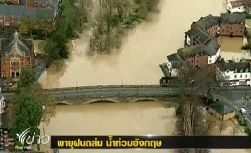 พายุฝนถล่ม น้ำท่วมอังกฤษยังรุนแรง