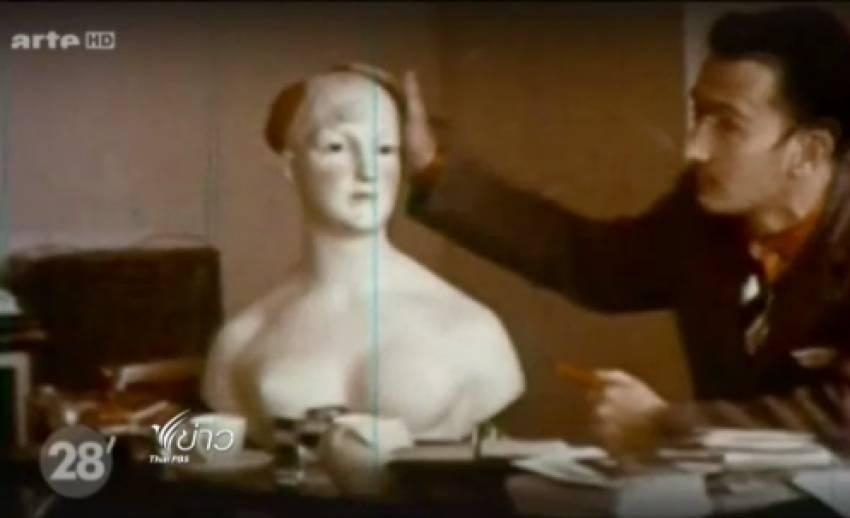 นิทรรศการศิลป์ 2 ยุคของ ซัลวาดอร์ ดาลี