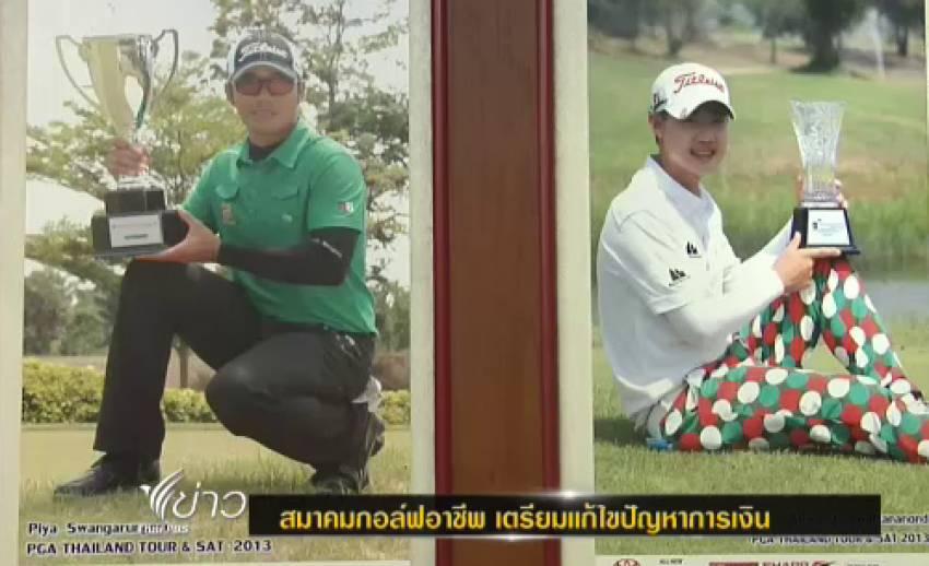 """นายกสมาคมกอล์ฟแห่งประเทศไทย แก้ปัญหา """"เงินรางวัล"""" ตกค้าง"""